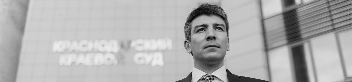 Адвокат Александр Гончаров